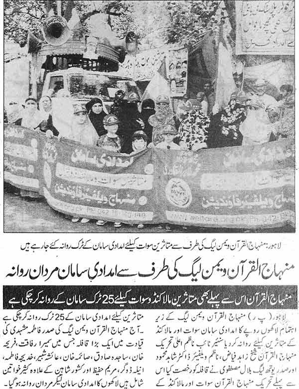 Minhaj-ul-Quran  Print Media CoverageDaiy Sahafat Page: 2