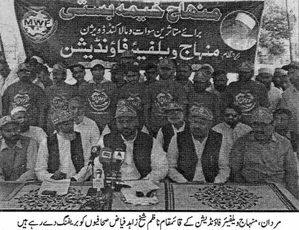 Minhaj-ul-Quran  Print Media CoverageDaily Alhaaq Peshwar