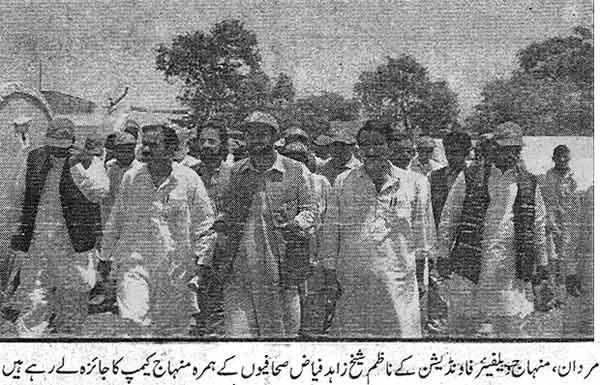 Minhaj-ul-Quran  Print Media CoverageDaily Din Phesawar Page: 2