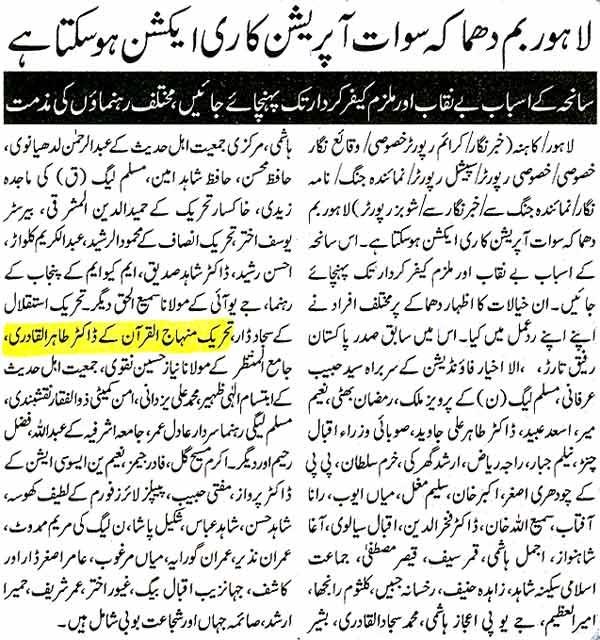 تحریک منہاج القرآن Minhaj-ul-Quran  Print Media Coverage پرنٹ میڈیا کوریج Daily Awaz Last Page