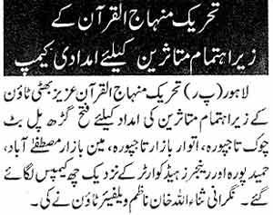 Minhaj-ul-Quran  Print Media CoverageDaily Nawa-i-Waqt Page: 5