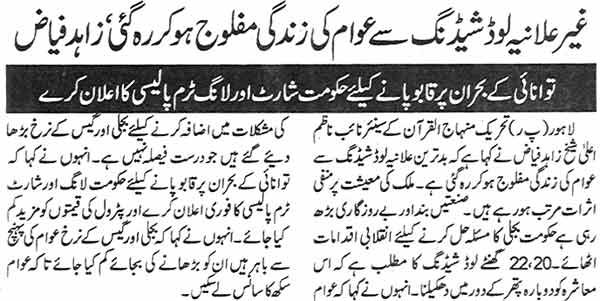 Minhaj-ul-Quran  Print Media CoverageDailiy Jinnah