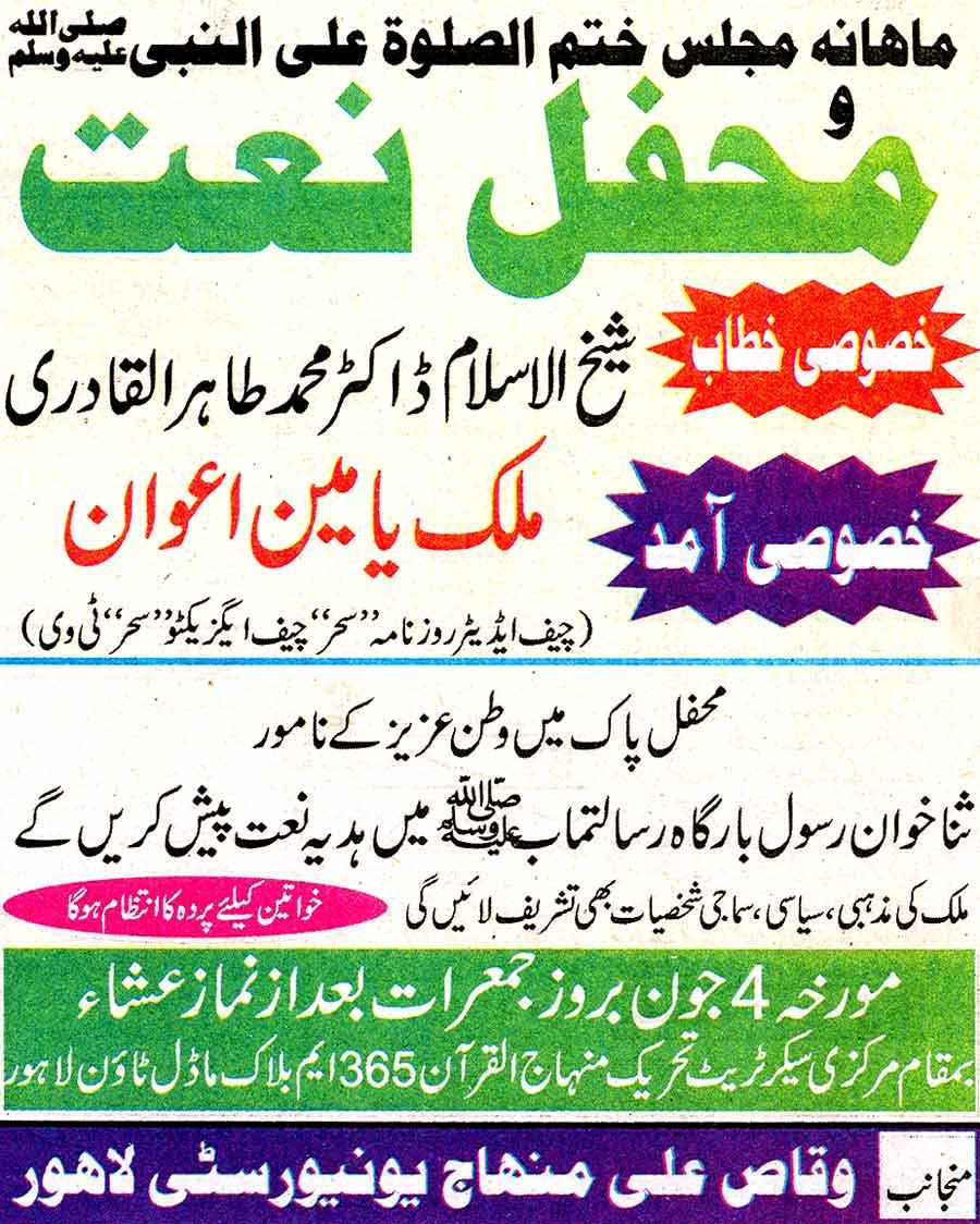 Minhaj-ul-Quran  Print Media CoverageDaily Sehar Page: 8