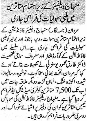 Minhaj-ul-Quran  Print Media CoverageDaily Ausaf Islamabad Page: 7
