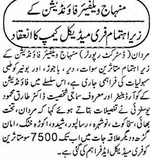 Minhaj-ul-Quran  Print Media CoverageDaily Jinnah Islamabad Page: 7