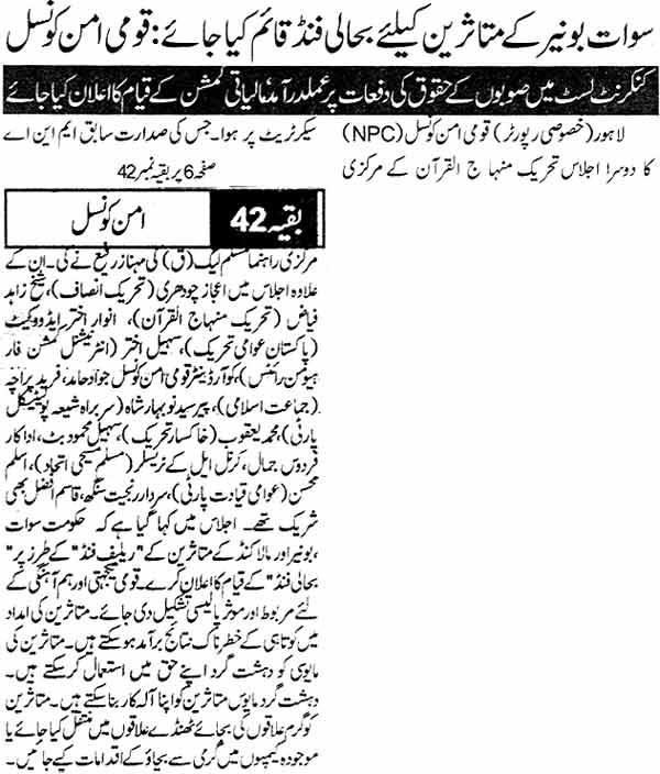 Minhaj-ul-Quran  Print Media CoverageDaily Nawa-e-Waqt Last Page