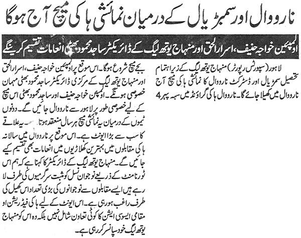 Minhaj-ul-Quran  Print Media CoverageDaily Al-Jarida Page: 5