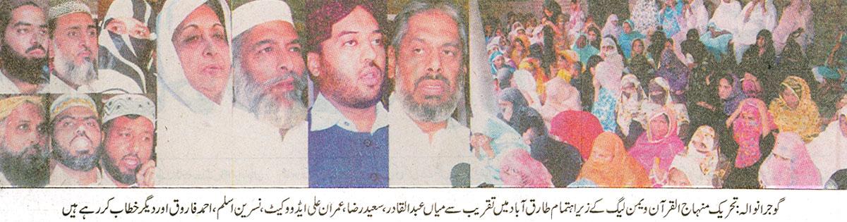 Minhaj-ul-Quran  Print Media CoverageDaily Waqt Page: 6