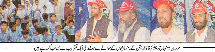 Minhaj-ul-Quran  Print Media CoverageDaily Azadi Swat Page: 8