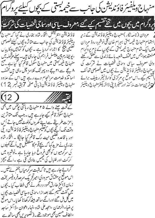 Minhaj-ul-Quran  Print Media CoverageDaily Azadi Swat Page: 2