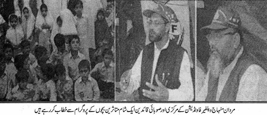 Minhaj-ul-Quran  Print Media CoverageDaily Kainaat Islamabad Page: 5