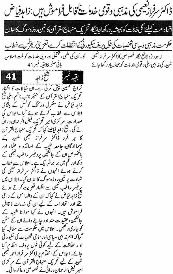 Minhaj-ul-Quran  Print Media CoverageDaily Ausaf Page Last