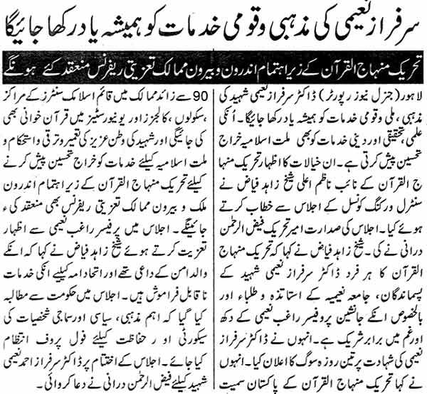 Minhaj-ul-Quran  Print Media CoverageDaily Express Page: 5