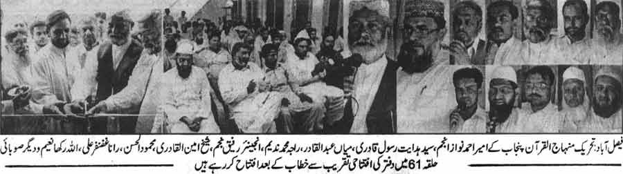 Minhaj-ul-Quran  Print Media CoverageDaily Fory Action Faisalabad