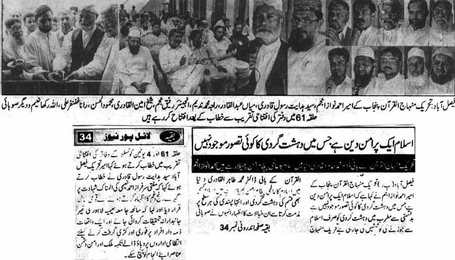 Minhaj-ul-Quran  Print Media CoverageDaily Lyallpur Faisalabad