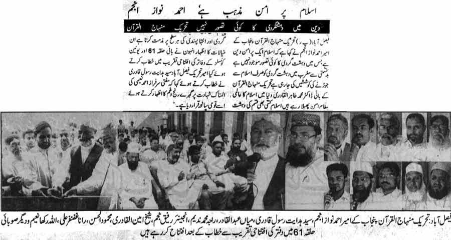 Minhaj-ul-Quran  Print Media CoverageDaily Rahber Faisalabad