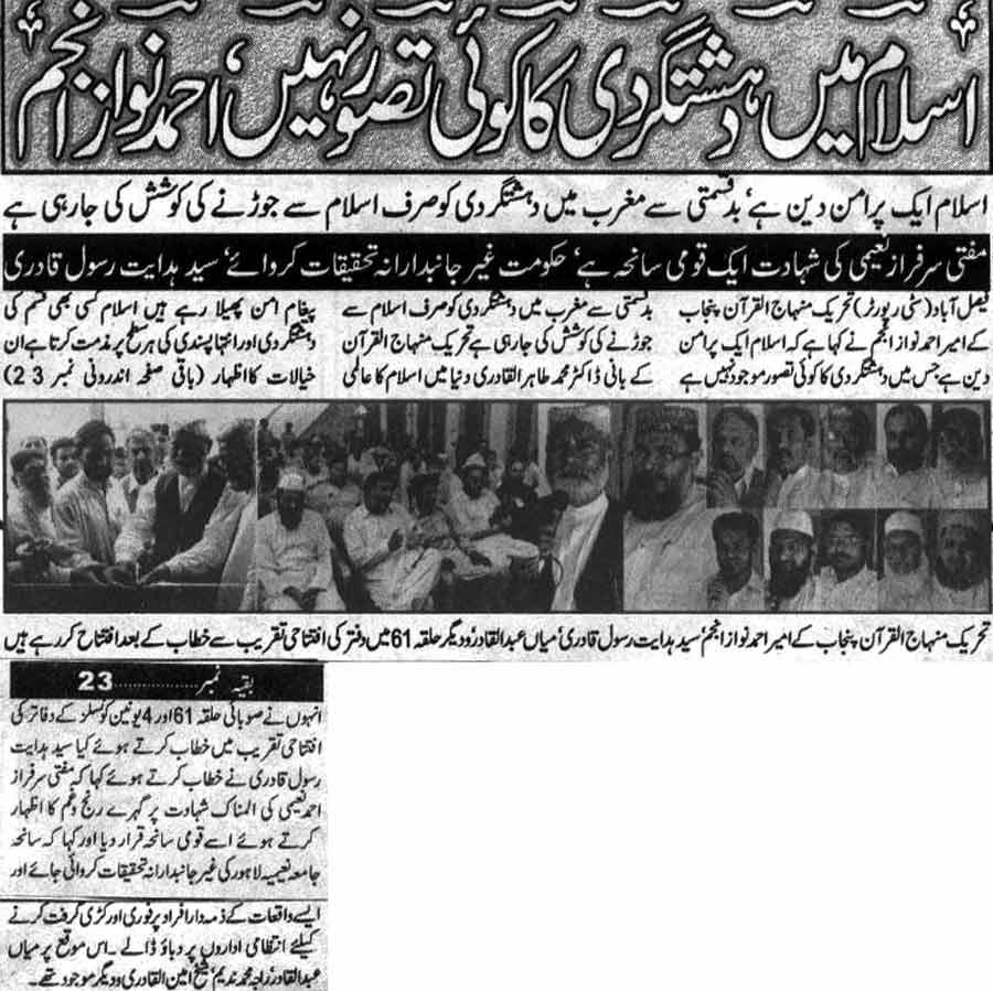 Minhaj-ul-Quran  Print Media CoverageDaily Zarb-e-Aahan Faisalabad