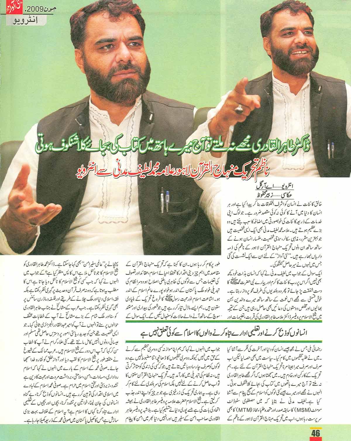 Minhaj-ul-Quran  Print Media CoverageDaily Nai Awaz Page: 46