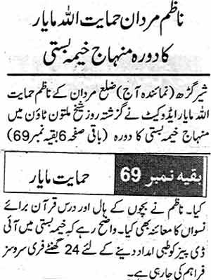 Minhaj-ul-Quran  Print Media CoverageDaily Ajj Phesawar Page: 8