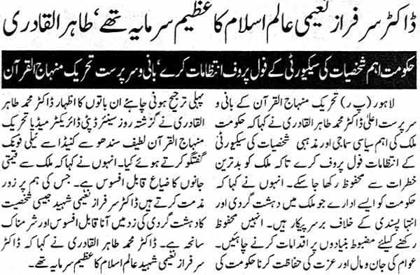 Minhaj-ul-Quran  Print Media CoverageDaily Pakistan Page: 4