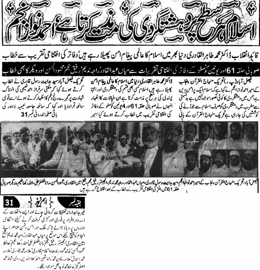 Minhaj-ul-Quran  Print Media CoverageDaily Ahem News Faisalabad