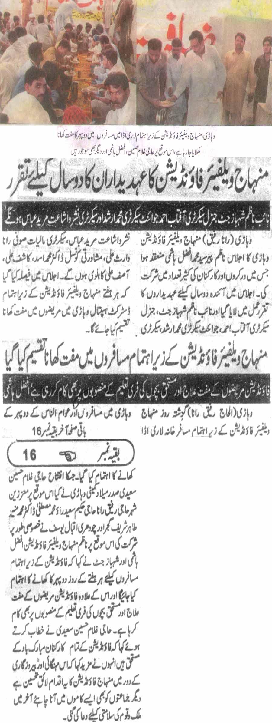 Minhaj-ul-Quran  Print Media CoverageWeekly Ziafat-e-Aam Vehari