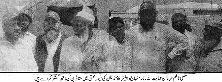 Minhaj-ul-Quran  Print Media CoverageDaily Alhaaq Phesawar Page: 4