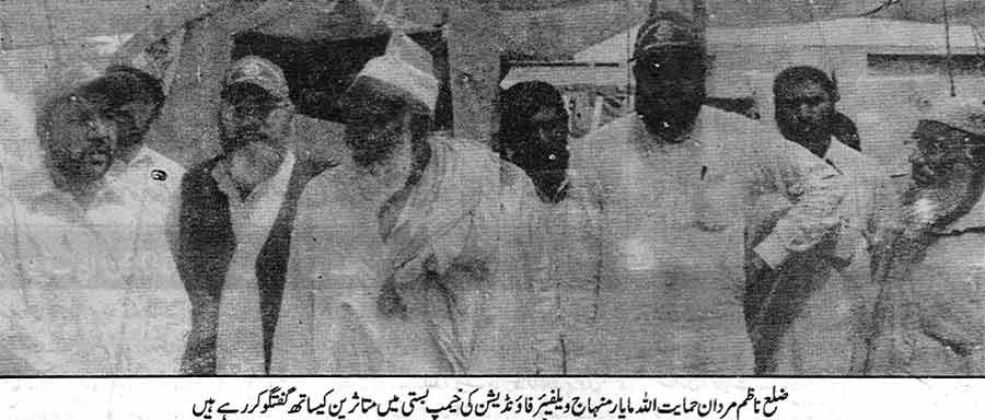 Minhaj-ul-Quran  Print Media CoverageDaily Buraq Phesawar Page: 2