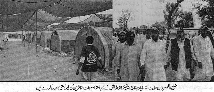 Minhaj-ul-Quran  Print Media CoverageDaily Buraq Phesawar Page: 4