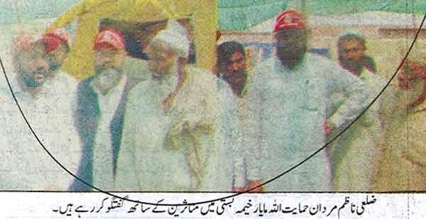 Minhaj-ul-Quran  Print Media CoverageDaily Khabrain Phesawar Page: 8