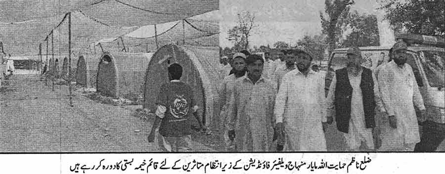 Minhaj-ul-Quran  Print Media CoverageDaily Mashriq Phesawar Page: 3