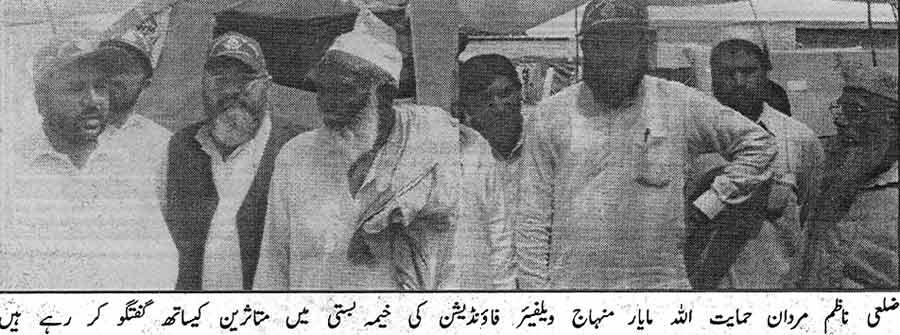 Minhaj-ul-Quran  Print Media CoverageDaily Subh Pheswar Page: 3
