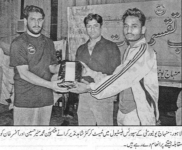 Minhaj-ul-Quran  Print Media CoverageDaily Aajkal Page: 9
