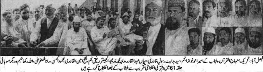 Minhaj-ul-Quran  Print Media CoverageDaily Commercial News Faisalabad