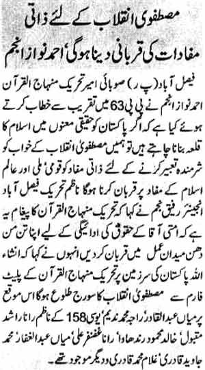 Minhaj-ul-Quran  Print Media CoverageDaily Express Faisalabad
