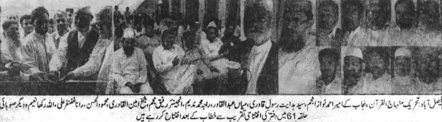 Minhaj-ul-Quran  Print Media CoverageDaily Yarn Faisalabad