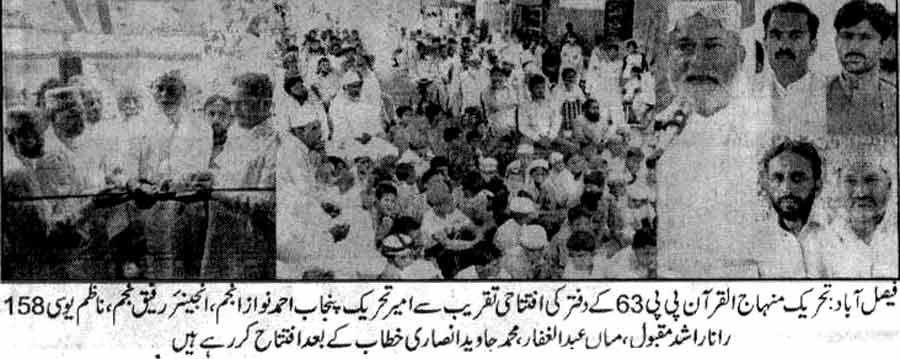 Minhaj-ul-Quran  Print Media CoverageDaily Soorat-e-Hal Faisalabad