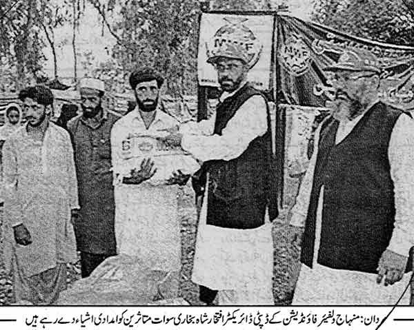 Minhaj-ul-Quran  Print Media CoverageDaily Jinnah Islamabad Page: 5