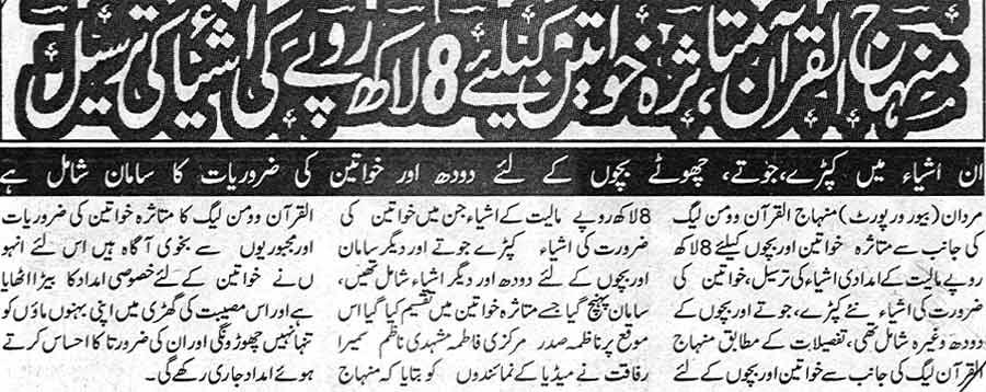 Minhaj-ul-Quran  Print Media CoverageDaily Kainaat Islamabad Page: 2