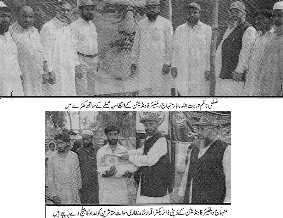 Minhaj-ul-Quran  Print Media CoverageDaily Kainaat Islamabad Page: 7