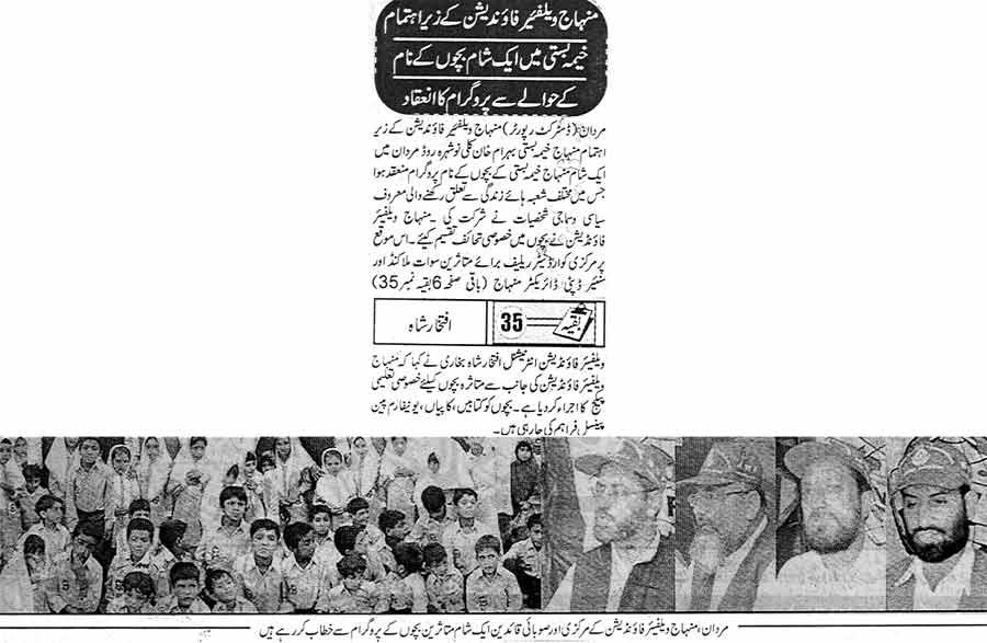 Minhaj-ul-Quran  Print Media CoverageDaily Jinnah Islamabad