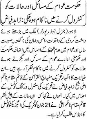 تحریک منہاج القرآن Minhaj-ul-Quran  Print Media Coverage پرنٹ میڈیا کوریج Daily Express Page: 2