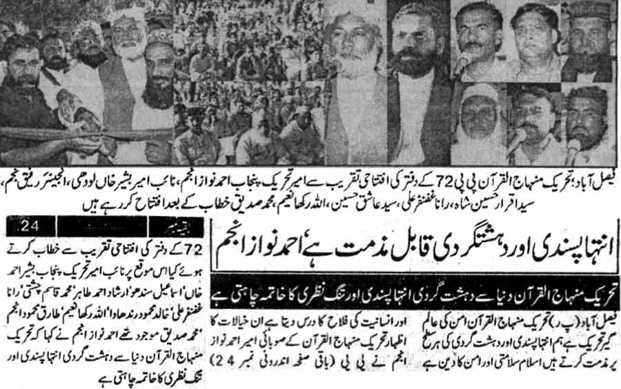 Minhaj-ul-Quran  Print Media CoverageDaily Irfan Faisalabad