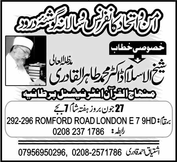 تحریک منہاج القرآن Minhaj-ul-Quran  Print Media Coverage پرنٹ میڈیا کوریج Daily Jang London