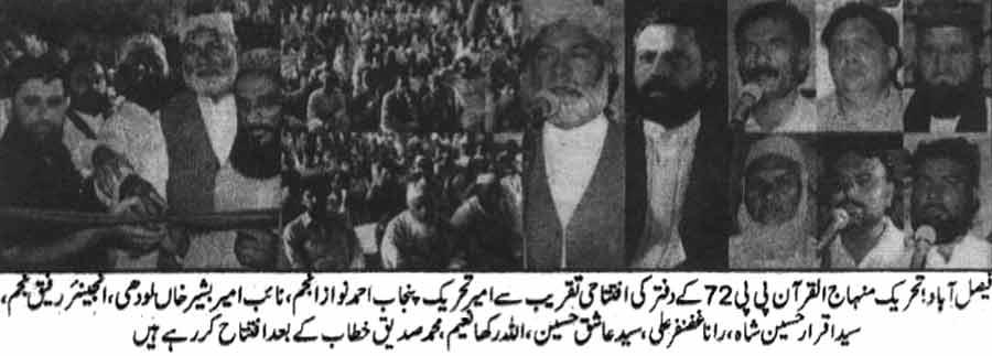 تحریک منہاج القرآن Minhaj-ul-Quran  Print Media Coverage پرنٹ میڈیا کوریج Daily Business Report Faisalabad