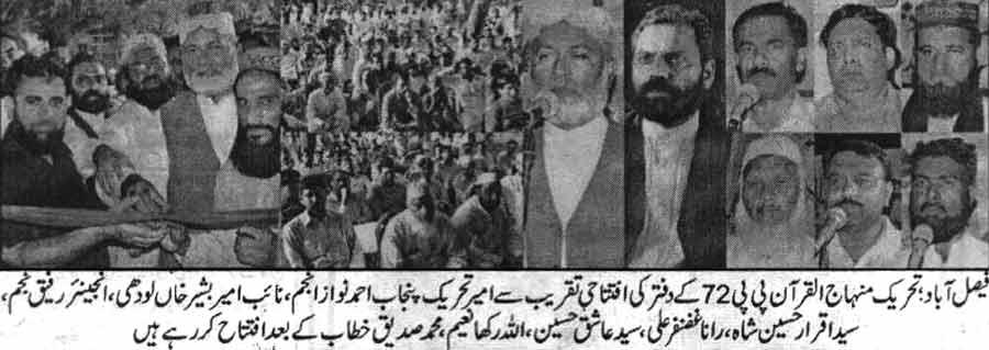 Minhaj-ul-Quran  Print Media CoverageDaily Report Faisalabad