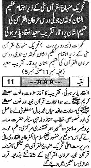 Minhaj-ul-Quran  Print Media CoverageDaily Musawaat Page: 3