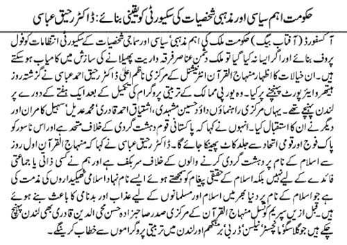 تحریک منہاج القرآن Minhaj-ul-Quran  Print Media Coverage پرنٹ میڈیا کوریج Weekly Urdu Times uk Page: 2