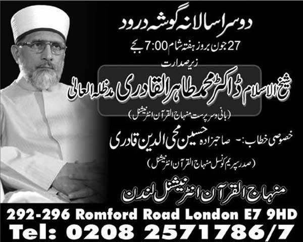 تحریک منہاج القرآن Minhaj-ul-Quran  Print Media Coverage پرنٹ میڈیا کوریج Weekly Urdu Times uk Page: 10