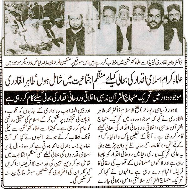 Minhaj-ul-Quran  Print Media CoverageDin